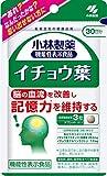 小林製薬 栄養補助食品 イチョウ葉 90粒入(約30日分)