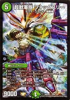 デュエルマスターズ 超獣軍隊 フォックスリー(プロモーションカード)/デッキ一撃完成!! デュエマックス160(DMX20)/ ドラゴン・サーガ/シングルカード