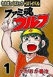 ファミ魂ウルフ(1) (わんぱっくコミック・リバイバル)