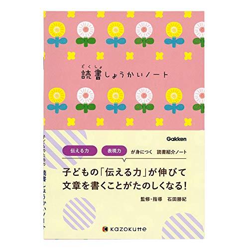 学研ステイフル ノート 読書記録 kazokutte 読書しょうかいノート 花 D06876