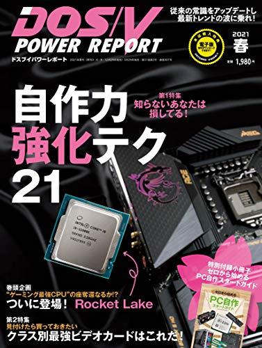 (付録小冊子・PC自作スタートガイド)DOS/V POWER REPORT 2021年春号
