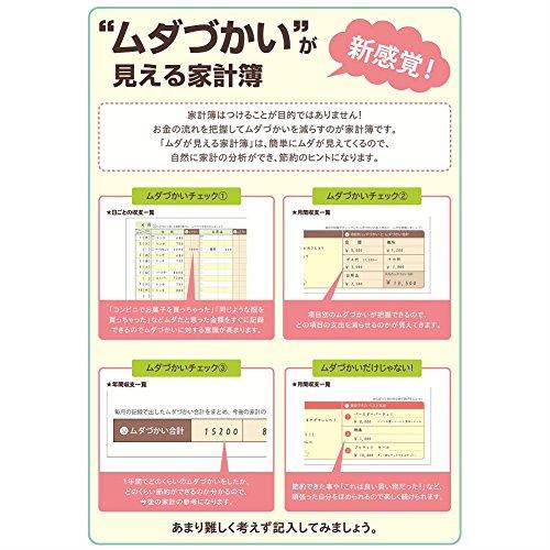 学研ステイフルムダが見える家計簿黒猫D06037