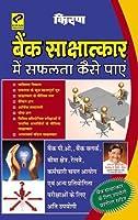 Sakshatkar Mein Safalta Kaise Payen(Hindi)