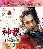 神龍<シェンロン>-Martial Universe- BOX2<コンプリート・シンプルDVD-BOX5,000円シリーズ>【期間限定生産】