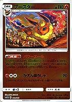 ポケモンカードゲーム SM12a ハイクラスパックGX タッグオールスターズ ブースター ミラー仕様 | ポケカ パック 炎 1進化