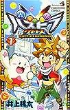 パズドラクロス (1) (てんとう虫コミックス)