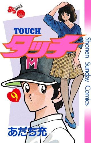 タッチ 9完全復刻版 (少年サンデーコミックス)
