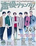 声優グランプリ2021年 02 月号 [雑誌]