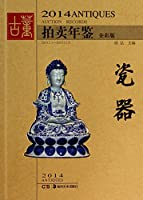 Antique auction yearbook 2014: porcelain (full color)(Chinese Edition)