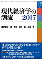 現代経済学の潮流2017