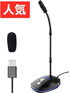 Uervoton USB マイク PC用マイク 音量調節可能 全指向性 LEDランプ付き Skype 通話 ライブ配信 ゲーム実況 PC PS4 Windows Mac 対応...