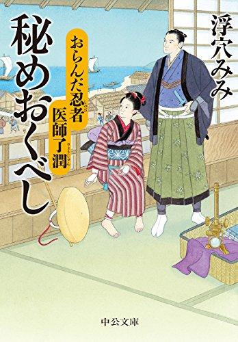おらんだ忍者 医師了潤-秘めおくべし (中公文庫)の詳細を見る