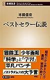 ベストセラー伝説 (新潮新書)