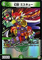 デュエルマスターズ DMEX 幻影 ミスキュー(ベリーレア) ペリッ!! スペシャルだらけのミステリーパック(DMEX03) | デュエマ 自然文明 クリーチャー