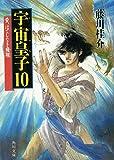 宇宙皇子〈10 愛、はてしなき飛翔〉 (角川文庫)