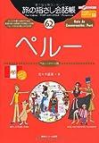 旅の指さし会話帳62 ペルー(ペルー〈スペイン〉語) (旅の指さし会話帳シリーズ)