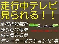 走行中テレビ・DVD見られる ホンダ ディーラーナビ(ギャザズ)用 走行中にテレビ・DVDが見れるナビ操作が出来るテレビキット VXH-059CV VXH-051MCVi VXH-051MCV VXH-052C VXH-052CV VXD-059MC VXD-059CV VXD-055C VXD-059CE NHZC-W59 NHZC-W59-P NHZC-W59-W NHZC-D59 N88 N89 N96 N98 VXH-062CV VXH-062C VXH-061MCVi VXH-061MCV VXH-069CV VXD-064C VXD-064CV VXD-065C VXD-069MCV VXD-069CV VXH-079CV VXH-072CV VXH-072C VXH-071MCVi VXH-071MCV VXD-079C VXD-079MCV VXD-075C VXD-074CV VXD-074C