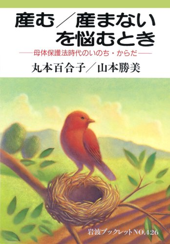 When suffer lays / a not lay - looking out of the life-of Maternal Protection Act era (Iwanami booklet (No.426)) (1997) ISBN: 4000033662 [Japanese Import]