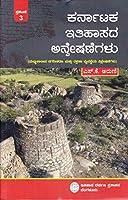 Karnataka Ithihaasada Anveshanegalu
