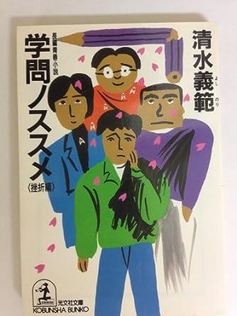 学問ノススメ〈挫折編〉 (光文社文庫)