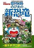 映画ストーリー ドラえもん のび太の新恐竜 (てんとう虫コミックススペシャル)