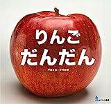 りんご だんだん