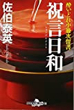 酔いどれ小藤次留書 祝言日和 (幻冬舎時代小説文庫)