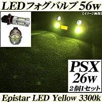 アドヴァンスジャパン ledフォグランプ PSX26w ハイエース3型後期/4型 ライト バルブ Epistar 56w プロジェクター イエロー 3300k 黄色 2個 80w同等品