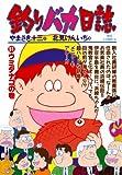 釣りバカ日誌(51) (ビッグコミックス)