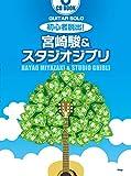 CD BOOK ギター ソロ 初心者脱出 宮崎駿 スタジオジブリ (楽譜)