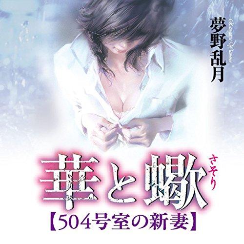 華と蠍【504号室の新妻】 | 夢野 乱月