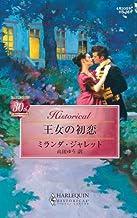 王女の初恋 (ハーレクイン・ヒストリカル)