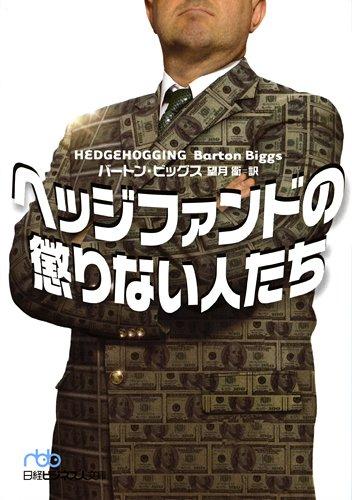 ヘッジファンドの懲りない人たち(日経ビジネス人文庫)