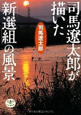 "(The Dragonfly) landscape Ryotaro Shiba drew the ""Shinsengumi"" (2003) ISBN: 4106021102 [Japanese Import]"