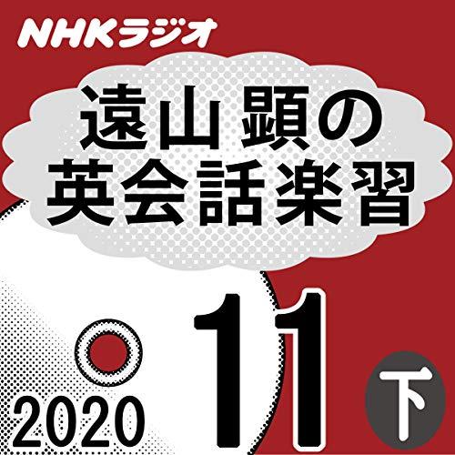 『NHK 遠山顕の英会話楽習 2020年11月号 下』のカバーアート