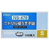 ダンロップホームプロダクツ 粉なしニトリル極うす手袋 Sサイズ ホワイト 100枚入 NS-470