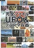 完全ファイルUFO&プラズマ兵器 友好的エイリアンvsシークレット・ガバメントの地球 (超知ライブラリー)