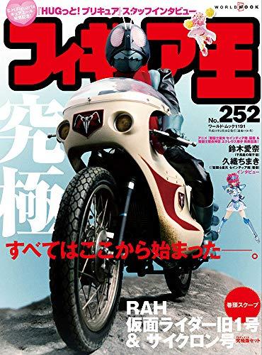 Mirror PDF: フィギュア王№252 (ワールドムック№1191)
