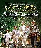 プロヴァンス物語 マルセルの夏/マルセルのお城コンプリートblu...[Blu-ray/ブルーレイ]