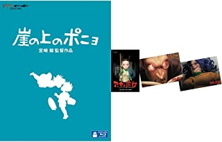 【メーカー特典付き】崖の上のポニョ [Blu-ray](メーカー特典:ジブリがいっぱいCOLLECTIONオリジナル 『アーヤと魔女』ポストカード(3枚セット) - 『アーヤと魔女』公開記念キャンペーン)