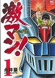 激マン! マジンガーZ編 (1) (ニチブンコミックス)