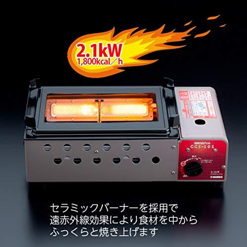 ニチネン遠赤外線グリルカセットボンベ式2.1kW(アルミダイカスト製)(セラミックバーナー採用)CCI-101