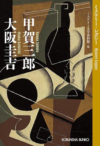 甲賀三郎 大阪圭吉: ミステリー・レガシー (光文社文庫)の詳細を見る