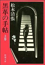 表紙: 黒革の手帖(上)(新潮文庫) | 松本 清張