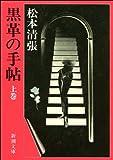 黒革の手帖(上)(新潮文庫)