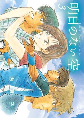明日のない空 3 (ビッグコミックス)