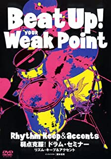 弱点克服!ドラム・セミナー リズム・キープ&アクセント [DVD]
