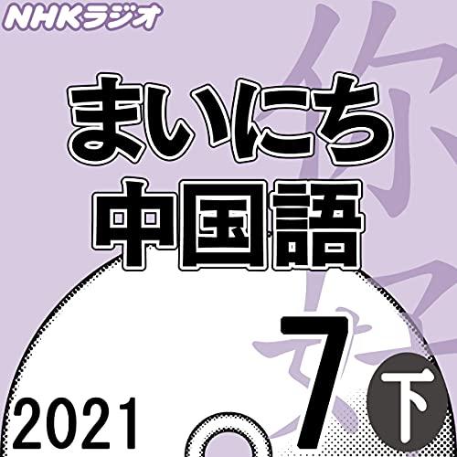 『NHK まいにち中国語 2021年7月号 下』のカバーアート