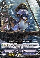 【シングルカード】V-EB02)お化けのちゃっぴー/グラブル/R/V-EB02/028