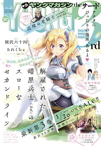 ヤングマガジン サード 2021年 Vol.2 [2021年1月6日発売] [雑誌]